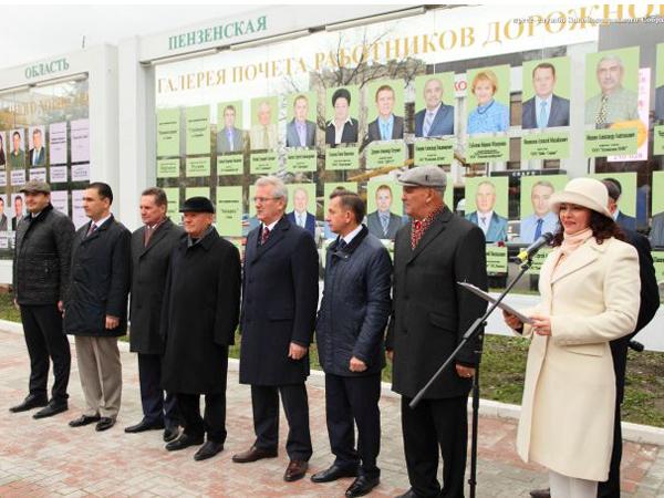ВПензенской области имена наилучших дорожников занесли вГалерею почета