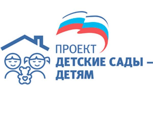 Партпроект «Детские сады— детям» проведет вРостове прием родителей дошкольников