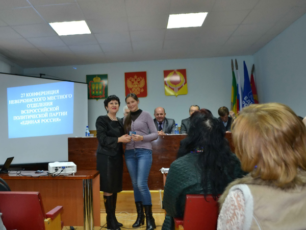 Неверкинский район: 27 Конференция местного отделения